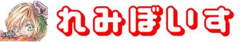 れみぼいすコラム - ボイストレーニング情報サイト
