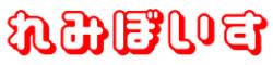 れみぼいす - カラオケ、高音、発声方法などのボイトレ情報サイト